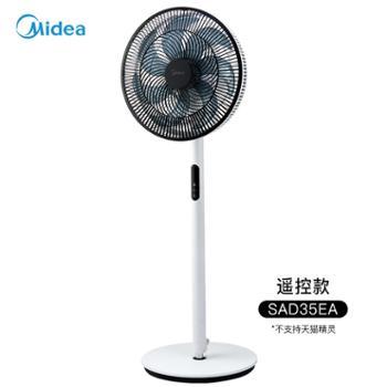 美的/Midea 落地扇家用立式静音遥控7片大风节能电风扇