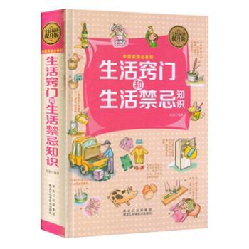 中国家庭收藏的生活窍门和生活禁忌一本通知识偏方治大病 中国家庭工具书 正版畅销书籍