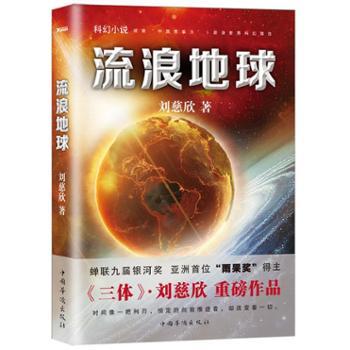 流浪地球书籍原著小说刘慈欣三体作者官方电影原著科幻小说中学生青少年课外阅读书