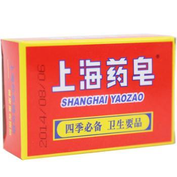 上海药皂125gx3块卫生清洁护肤洗脸洁面沐浴洗澡香皂肥皂正品特价