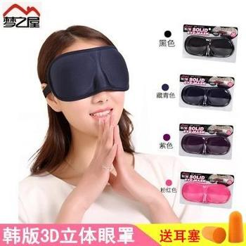 【正品包邮】梦之屋韩版3D立体无痕遮光眼罩 情侣护眼疲劳睡眠睡觉透气男女安神 眼罩