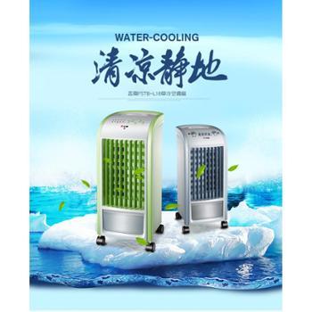 志高空调扇单冷型冷气扇 加湿制冷风扇冷风机 水冷空调风扇