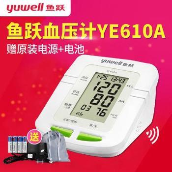 【正品保证】鱼跃电子血压计YE610A上臂式家用智能全自动测量语音款