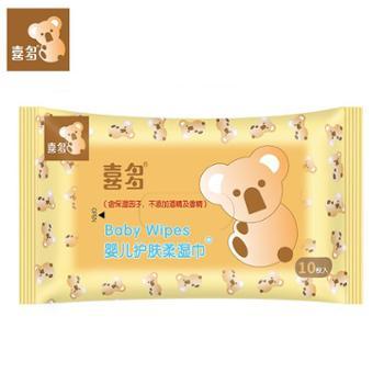 HITO喜多母婴用品婴儿护肤柔湿纸巾纸巾10抽宝宝湿巾(十包装)