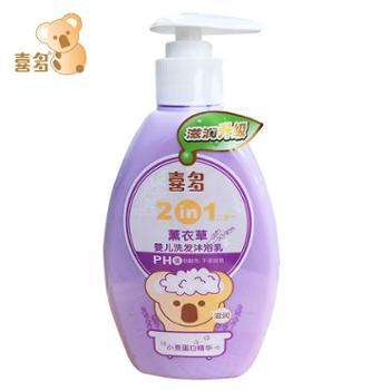 Hito喜多母婴用品薰衣草婴儿洗发水儿童沐浴露二合一400L