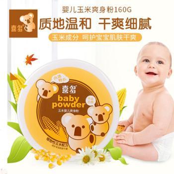 喜多玉米婴儿爽身粉新生婴儿宝宝爽身粉不含滑石粉带粉扑盒装
