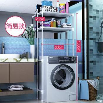 (日常居家生活用品)置物架壁挂落地马桶厕所洗手间免打孔洗衣机脸盆收纳架