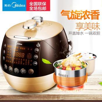 Midea/美的PSS5068P气旋浓香系列智能电高压饭煲正品