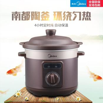 Midea/美的MD-TGH40D电炖锅陶瓷煲汤家用全自动煮粥炖汤