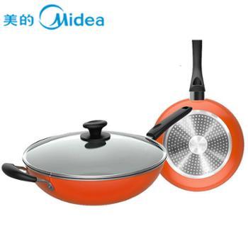 美的锅具套装MP-SL0202家用两件套不粘炒菜锅煎锅套装炊具桔色