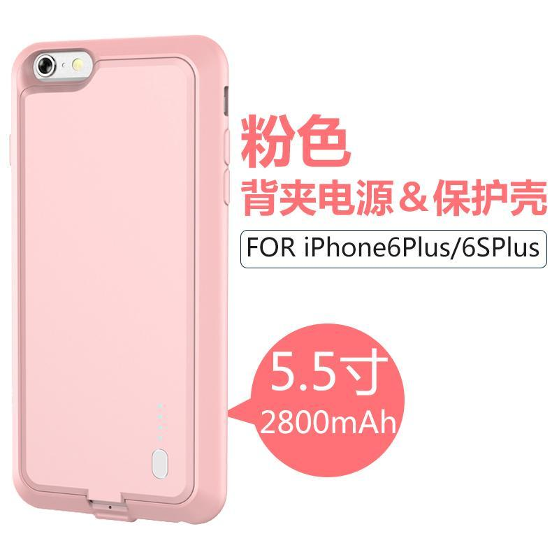 iphone6s puls背夹电池 苹果6s充电宝专用移动电源充电宝手机壳4.7
