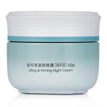 Herborist/佰草集新恒美紧肤日霜50g