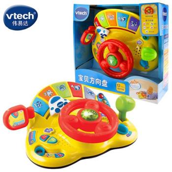 vtech/伟易达宝贝方向盘