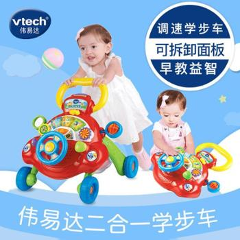 vtech/伟易达2合1学步车