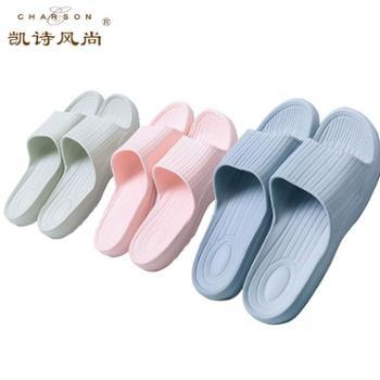 凯诗风尚浴室拖鞋激情夏日舒适家居凉拖鞋