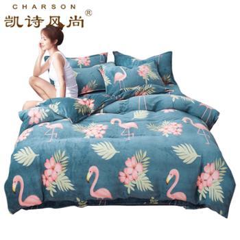 凯诗风尚四件套珊瑚绒法兰绒加厚保暖床单被套加绒套件冬季床上用品
