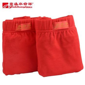 本命年两条装男士内裤莫代尔平角裤衩红色中腰性感(精装)男士8358