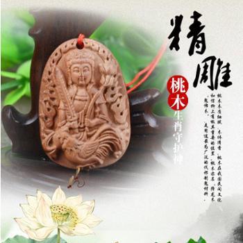 本命年浮雕桃木十二生肖守护神