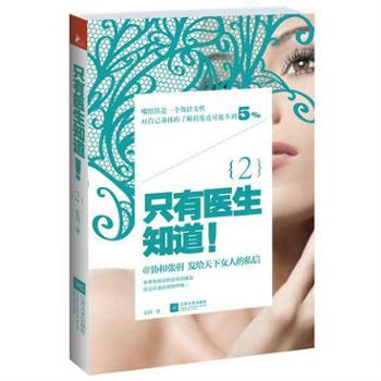 【现货包邮】只有医生知道2 张羽著 女性健康最畅销科普实用书籍