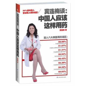 【包邮】冀连梅谈:中国人应该这样用药 一本中国人居家必备的安全用药权威指南书籍