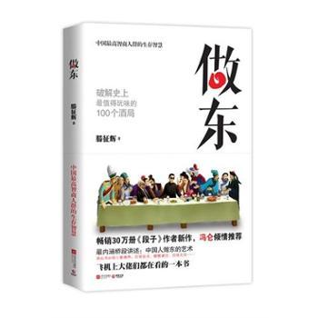 做东 畅销书《段子》系列作者滕征辉最新力作 破解史上最值得玩味的100个酒局