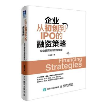 企业从初创到IPO的融资策略企业融资路线图全揭秘