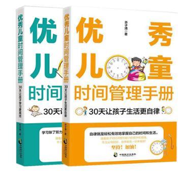 优秀儿童时间管理手册两册30天让孩子生活更自律+优秀儿童时间管理手册30天让孩子学习更高效