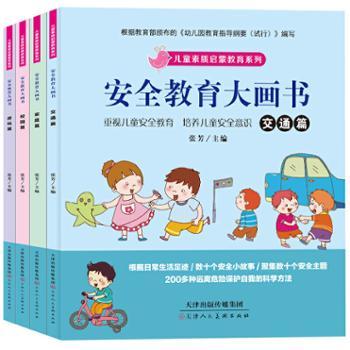 安全教育大画书 全套4册 注音版故事书 宝宝健康成长安全知识