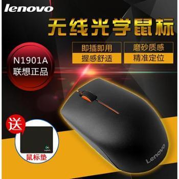 原装联想无线鼠标N1901A笔记本台式机游戏办公光学鼠标 正品