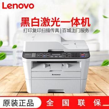 联想M7450F Pro黑白激光打印机一体机身份证复印件扫描传真办公专用