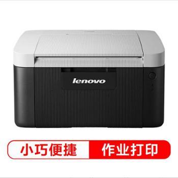 联想LJ2206 黑白激光打印机A4家用商用办公打印机