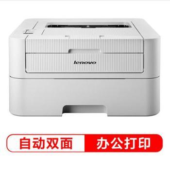 【自动双面】联想LJ2405D A4自动双面黑白激光打印机 学生办公家用