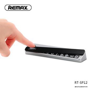 【金属磁吸】睿量RT-SP12睿畅系列金属磁吸停车牌挪车电话手机指示牌
