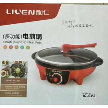 利仁电煎锅 JG-J6352 多功能 不粘锅家用韩式烙饼锅电热锅平底锅
