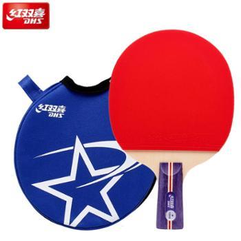 红双喜乒乓球拍一星10061002乒乓球拍横直单拍