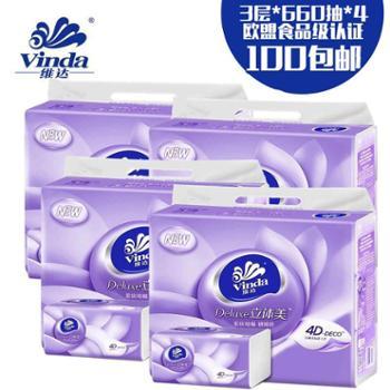 维达V2885A抽纸 立体美系列 软抽面巾纸纸巾 4提(3层110抽6包)