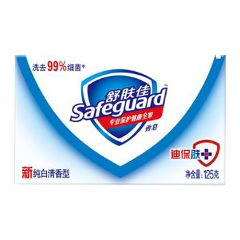 舒肤佳125g香皂抑菌柔滑身体清洁家庭装