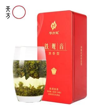 2020春茶天方华方苑200g清香型铁观音茶叶