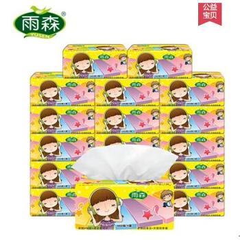 雨森快乐音符18包抽纸宝宝婴儿无香软抽面巾纸4层纸抽纸巾