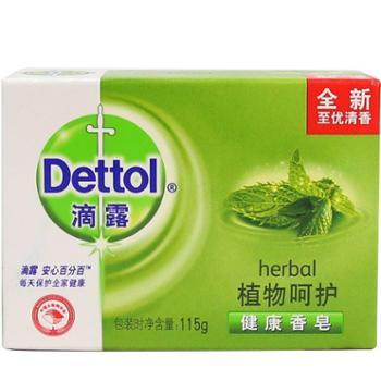 滴露植物呵护香皂115g家用