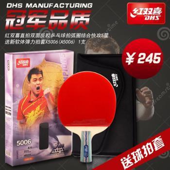 红双喜直拍双面反胶乒乓球拍弧圈结合快攻5星送新软体弹力拍套X5006(A5006) 1支