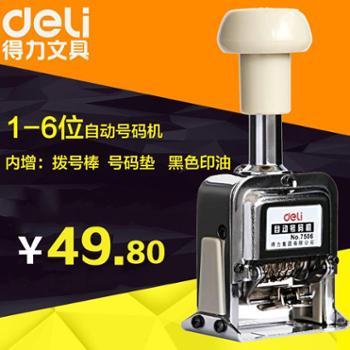 得力7506-自动号码机6位自动进号机编号机页码机打码机单个价格