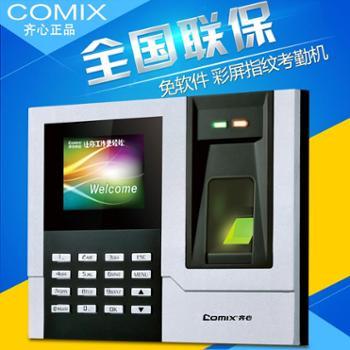 齐心OP500C指纹机免安装直输报表彩屏指纹考勤机打卡机