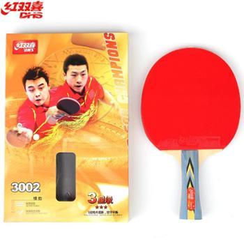红双喜乒乓球拍套装3星级3002横拍长柄3006直拍短柄 一支装