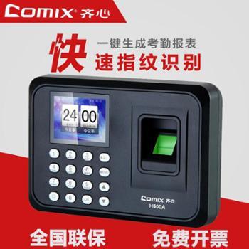 齐心H500A办公用品打卡机指纹打卡机指纹式考勤机指纹考勤机