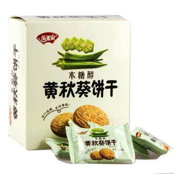 乐美家木糖醇黄秋葵饼干500g
