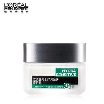 欧莱雅男士舒润强肤修护霜50ml