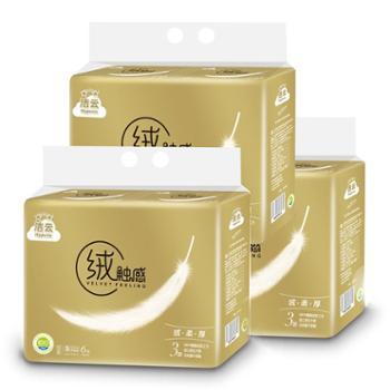 洁云绒触感3层130抽小规格塑包面纸 6包装*3