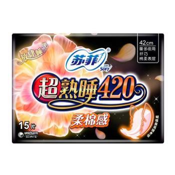 苏菲超熟睡420柔棉感卫生巾15片