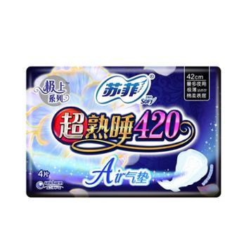 苏菲 极上系列Air气垫超熟睡420夜用卫生巾 4片